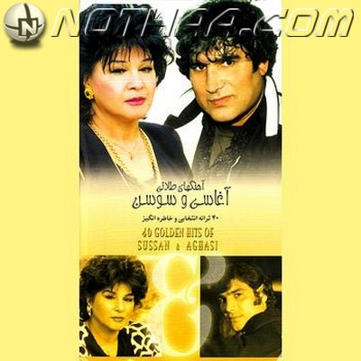 Aghasi & Susan - Goden Songs CD 3