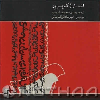 Ahmad Shamloo - Ash'are Jaak Perever (Poems Of Jaques Prevert)