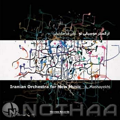 Alireza Mashayekhi - Orchester Mosighiye No (Iranian Orchestra for New Music)