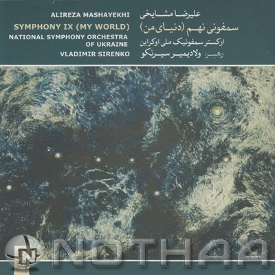 Alireza Mashayekhi - Symphony No. 9 (My World)