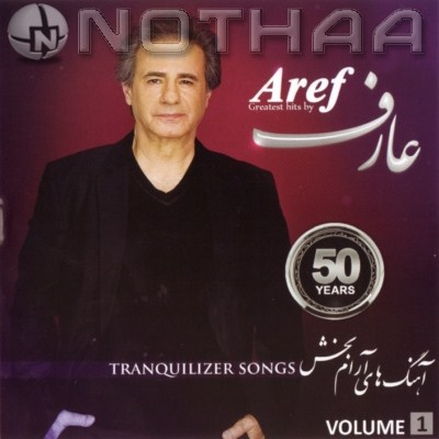 Aref - 50 Years Greatest Hits 1