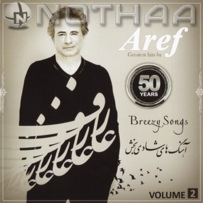 Aref - 50 Years Greatest Hits 2