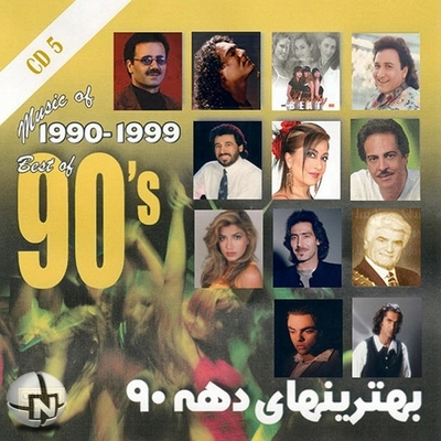 Best of 90's Persian Music Vol 5