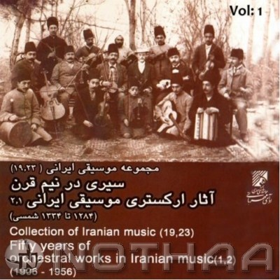 Fifty Years of Orchestral Works in Iranian Music I