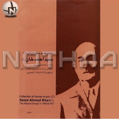 Collection of Iranian Music 13 - Seyed Ahmad Khan 1