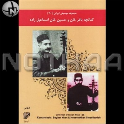 Collection of Iranian Music 20 - Bagherkhan