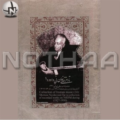 Collection of Iranian Music 24 - Morteza Neydavoud 1