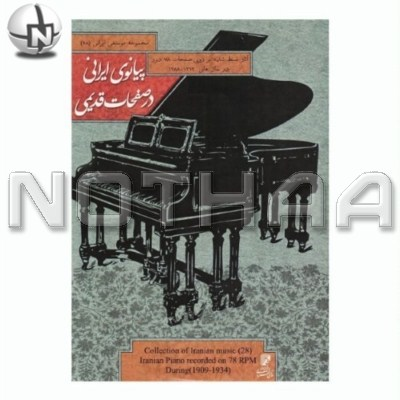 Collection of Iranian Music 28 - Iranian Piano Recorded on 78 RPM During 1909-1934
