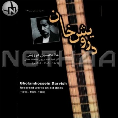 Collection of Iranian Music 06 - Gholamhossein Darvish