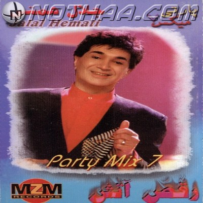Jalal Hemmati - Party 7