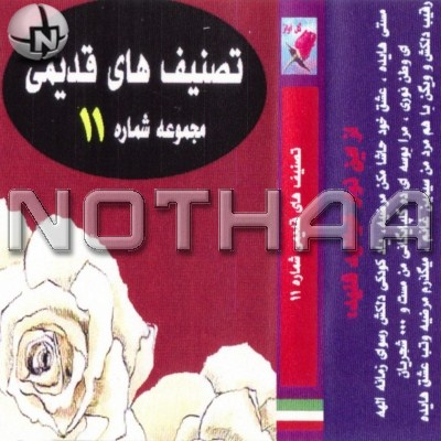 Various Artists - Tasnifhaye Ghadimi 11