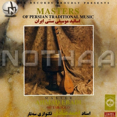 Ahmad Ebadi - The Masters of Persian Traditional Music, Setar